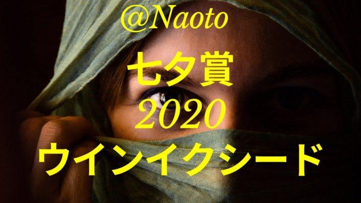 【七夕賞2020予想】ウインイクシード【Mの法則による競馬予想】