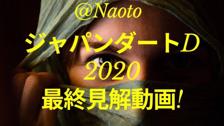 【ジャパンダートダービー2020】予想実況【Mの法則による競馬予想】