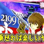『パチスロ 宇宙戦艦ヤマト2199』一度ドサッと乗せれば暫く楽しい時間が続く台【夜勤明け #463】