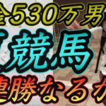 【23話】競馬の借金は競馬で返す! 夏競馬3連勝を目指して大勝負…!?