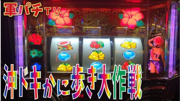 朝イチ2千円かに歩きしてみた【パチスロ】軍パチTV#7
