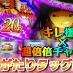 パチスロ【化物語】セカンドシーズン30日目に最強タッグ結成!!