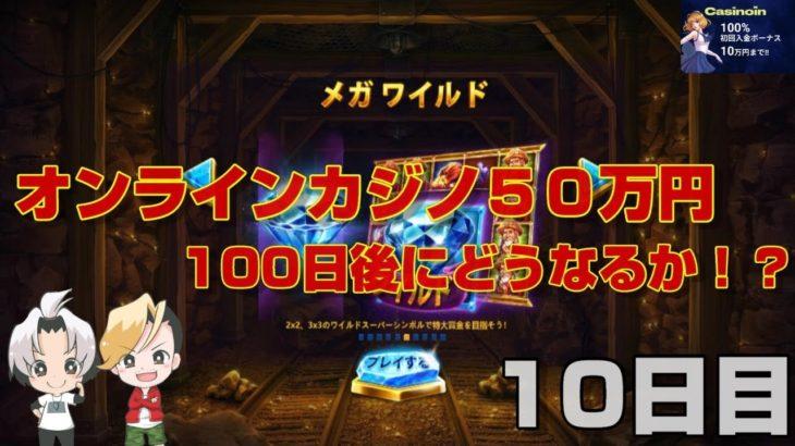 【オンラインカジノ】30万円で100日後にどうなるか!?10日目【CasinoInカジノインノニコム】