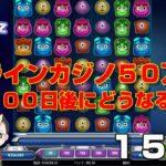 【オンラインカジノ】30万円で100日後にどうなるか!?15日目【CasinoInカジノインノニコム】