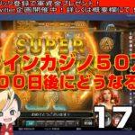 【オンラインカジノ】30万円で100日後にどうなるか!?17日目【CasinoInカジノインノニコム】