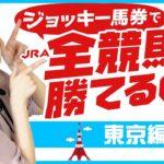 【競馬 検証】東京の穴ジョッキー!◎回収率399%の男◎1日全レース買ってみた結果!【馬券勝負】