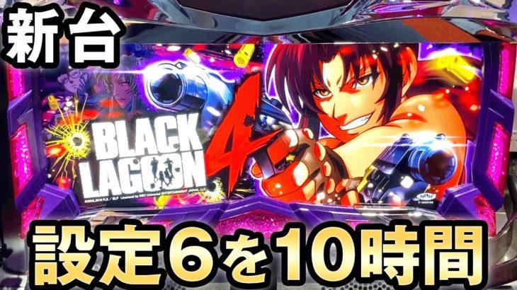 【新台】ブラックラグーン4 設定6挙動を10時間 桜#149