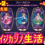 45日目 オンラインカジノ生活【シーズン2】