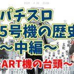 【パチスロ】5号機の歴史 ~中編~ をゆっくり実況 パチスロ スロット
