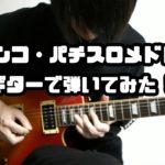 パチンコ・パチスロメドレーをギターで弾いてみた5【北斗の拳】