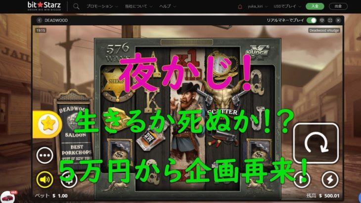 ゆかり・きりたん  5万円企画 これからカジノ始める人必見! 夜カジノ生放送  slot casino 【bit★starz】