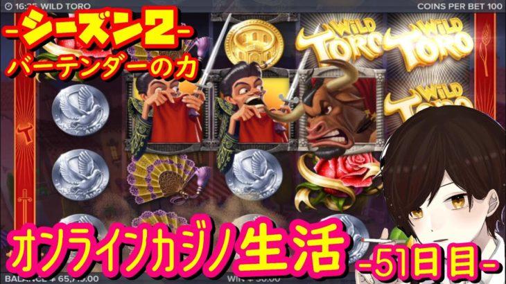 51日目 オンラインカジノ生活【シーズン2】