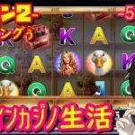 53日目 オンラインカジノ生活シーズン2【ラッキーニッキ―】