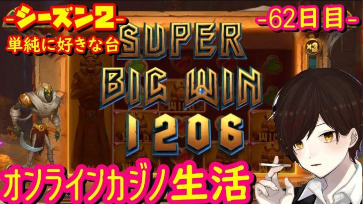 62日目 オンラインカジノ生活シーズン2【ボンズカジノ】