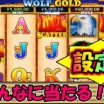【オンラインカジノ】設定6⁉300回転でフリースピン6回+1G連も!