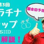 【田倉の予想】7月23日浦和競馬・11R 第3回 プラチナカップ(SIII) 徹底解説!