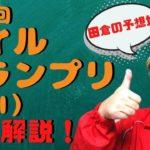 【田倉の予想】7月29日大井競馬・第27回 マイルグランプリ(SII) 徹底解