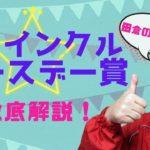 【田倉の予想】7月31日大井競馬・トゥインクルバースデー賞 徹底解説!
