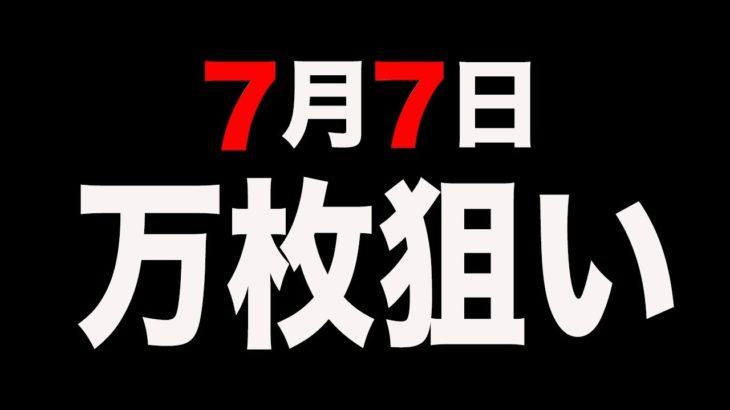 【7月7日】夏のボーナス20万円握り締めて万枚狙い(諭吉のさらば養分#124)