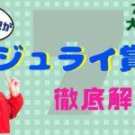 【田倉の予想】7月9日大井競馬・11R ジュライ賞 徹底解説!