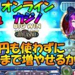 #81【オンラインカジノ スロット】1円も使わずにどこまで増やせるか?(PART2)