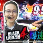 【純増9枚!新台ブラックラグーン4の爆速実感!】シーサ。の回胴日記番外編 [by ARROWS-SCREEN]【パチスロ BLACK LAGOON4】