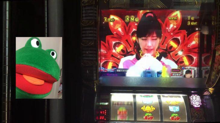 【レア】 たぬ吉くん出現 パチスロAKB48バラの儀式