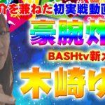 【新メンバー初実戦!!】 BASHラボ 特別編 木崎ゆう [BASHtv][パチスロ][スロット]