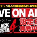 【マルハンチャンネル 北陸】パチスロ「BLACK LAGOON4」実戦配信【最速新台LIVE配信】