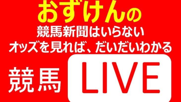 【競馬】CBC賞  競馬 LIVE  オンライン競馬で楽しもう!