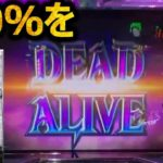 DEAD OR ALIVEで1/2を掴み取れ!【パチスロBLOOD+二人の女王】