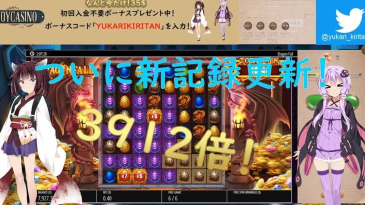 【伝説】死闘のごり押しの末に遂に新記録! DRAGON FALL 3912倍の瞬間!!
