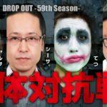 DROP OUT -59th Season- 第1話(1/4)【パチスロ アラジン AII】《ヤルヲ》《シーサ。》《てつ》《髭原人》[ジャンバリ.TV][パチスロ][スロット]