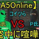 【GTA グラセフ5オンライン】カジノ強盗で喧嘩になる、生放送後の録画です!やっぱGTA民ってすげえな!Part.1