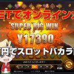 【オンラインカジノ】プレインゴー新台スロット‼Gold Volcano大噴火配信【1xBETノニコム】