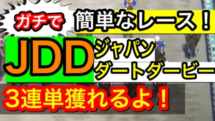 【競馬予想】JDD2020( ジャパンダートダービー2020)
