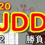 JDD ジャパンダートダービー2020 勝負馬券 #02 【競馬予想】