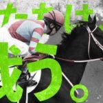 JRA│夏競馬も興奮が止まらない!夏競馬 サンクス&ファイト!キャンペーン│スペシャルムービー