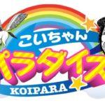 【競馬芸人予想生配信】KEIBA PARADISE #10 マレーシアカップほか