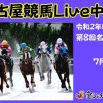 名古屋競馬Live中継 R02.07.07