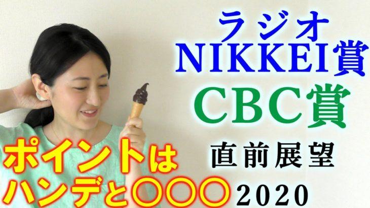 【競馬】ラジオNIKKEI賞 CBC賞 2020 直前展望!(CBC賞は阪神開催なのでご注意を!) ヨーコヨソー