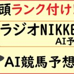 【ラジオNIKKEI賞2020】AIによる競馬予想してみた