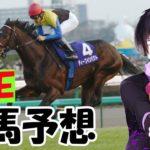 【競馬】競馬予想!福島・阪神・函館 ラジオNIKKEI・CBC賞 2020/07/05【2ヶ月連続G1的中】