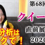 【競馬】クイーンS 2020 直前展望(木曜夜にブログで全頭分析します!) ヨーコヨソー