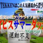 日曜中央競馬ライブ【アイビスSD】TEKKENはこの穴馬から買う!