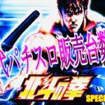 北斗の拳SE(スペシャル エディション)歴代パチスロ販売台数2位