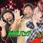 ユニバTV3 #88【ゲスト:松本バッチ 『沖ドキ!2』設定推測実戦 後編】
