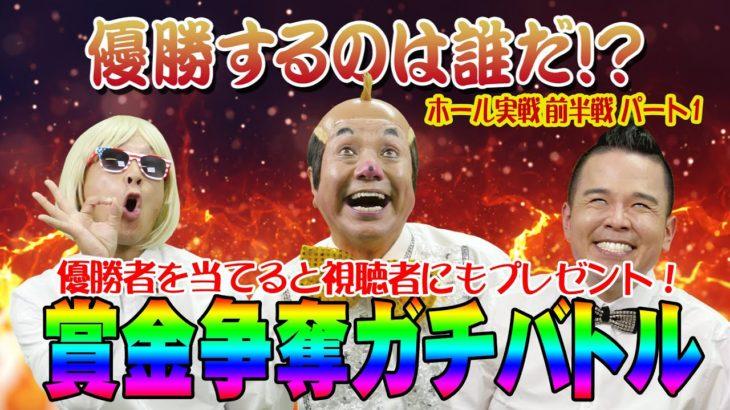 パチンコパチスロまっぽしTV#147 賞金争奪ガチバトル!其の①
