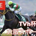 【競馬ライブ中継】『 大阪スポーツ杯・TVh杯』