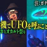 【ミリオンゴッド-神々の凱旋-】~パチスロ機でUFO呼んでみたら本当にキターー!!!~《HOY.・秋山眞人》[必勝本WEB-TV][パチンコ][パチスロ][スロット]